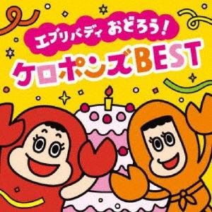 エブリバディ おどろう!ケロポンズBEST [CD+DVD] CD