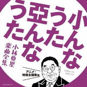 小んなうた 亞んなうた 小林亜星 楽曲全集 アニメ・特撮主題歌編 CD