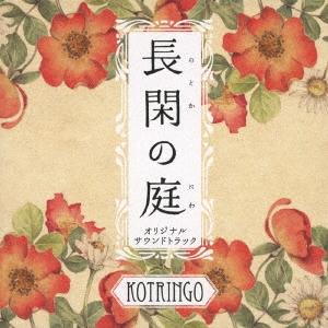 NHKプレミアムドラマ 長閑の庭 オリジナル・サウンドトラック CD