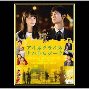斉藤和義/小さな夜~映画「アイネクライネナハトムジーク」オリジナルサウンドトラック~[VICL-65500]