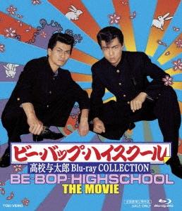 ビー・バップ・ハイスクール 高校与太郎 Blu-ray COLLECTION Blu-ray Disc