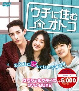 ウチに住むオトコ スペシャルプライスDVD-BOX2 DVD