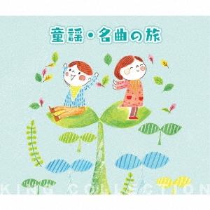 童謡・名曲の旅 CD