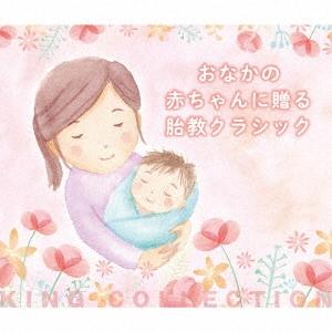 おなかの赤ちゃんに贈る胎教クラシック CD