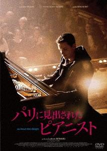パリに見出されたピアニスト DVD