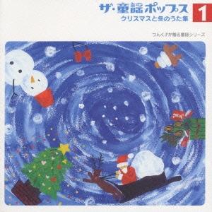 ザ・童謡ポップス1 クリスマスと冬のうた集