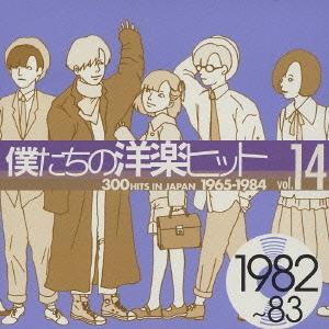僕たちの洋楽ヒットVOL.14(1982~83)