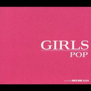 スーパー・ジューク・ボックス3000~ガールズ・ポップ<初回生産限定盤>