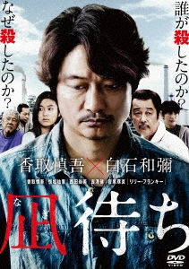 凪待ち DVD