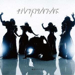 キテレツメンタルワールド<通常盤> CD
