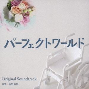 カンテレ・フジテレビ系ドラマ パーフェクトワールド オリジナル・サウンドトラック CD