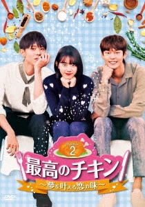 最高のチキン~夢を叶える恋の味~ DVD-BOX2 DVD