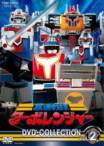 佐藤健太/高速戦隊ターボレンジャー DVD COLLECTION VOL.2[DSTD20332]