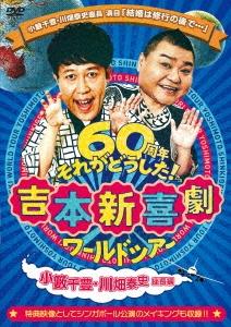 吉本新喜劇ワールドツアー~60周年それがどうした!~(小藪千豊・川畑泰史座長編) DVD