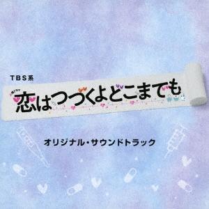 TBS系 火曜ドラマ 恋はつづくよどこまでも オリジナル・サウンドトラック CD
