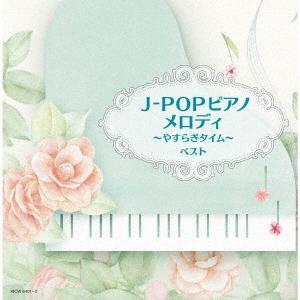 J-POP ピアノメロディ~やすらぎタイム~ ベスト CD