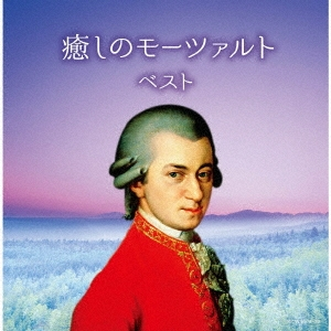 癒しのモーツァルト ベスト CD