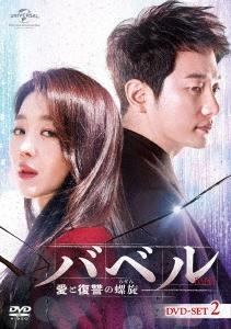 バベル~愛と復讐の螺旋~ DVD-SET2 DVD