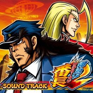 押忍!サラリーマン番長2 サウンドトラック CD