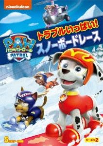パウ・パトロール シーズン2 トラブルいっぱい!スノーボードレース DVD