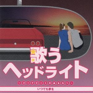 歌うヘッドライト~コックピットのあなたへ~ [VICL-60997]