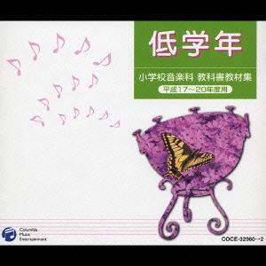 小学校音楽科 教科書教材集 低学年 平成17~20年度用