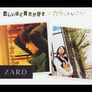 ZARD/悲しいほど貴方が好き/カラッといこう![JBCJ-6007]