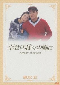 Ryu Siwon/幸せは我々の胸にDVD BOX II [PCBE-61966]