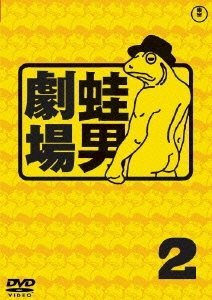 FROGMAN/時事風刺アニメ 蛙男劇場 2[TDV-18339D]