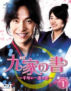 Lee Seung Gi/九家(クガ)の書 ~千年に一度の恋~ Blu-ray SET1 [GNXF-1481]