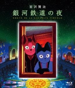 杉井ギサブロー/銀河鉄道の夜[ACXA-10897]