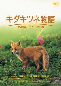 三村順一/キタキツネ物語 -35周年リニューアル版- [ACBD-10909]