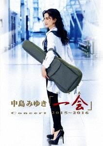 中島みゆき Concert 「一会」 2015~2016 DVD