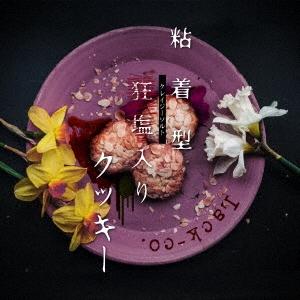 ラッコ/粘着型クレイジーソルト入りクッキー [CD+DVD] [GLK-042]