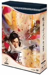 精霊の守り人 シーズン2 悲しき破壊神 DVD BOX DVD