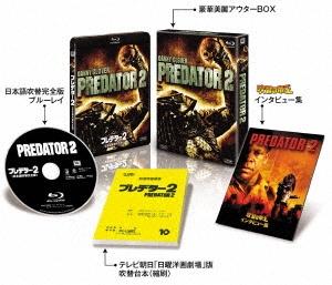 プレデター2 <日本語吹替完全版>コレクターズ・ブルーレイBOX<初回生産限定版>