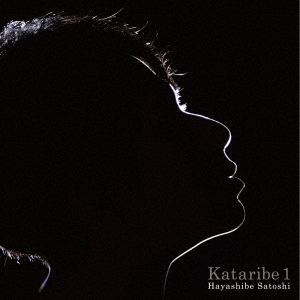 カタリベ1 CD