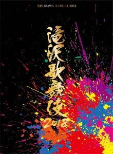滝沢歌舞伎2018<初回盤A> DVD