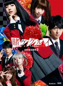 賭ケグルイ season2 Blu-ray BOX Blu-ray Disc