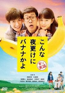 前田哲/こんな夜更けにバナナかよ 愛しき実話[DASH-0037]