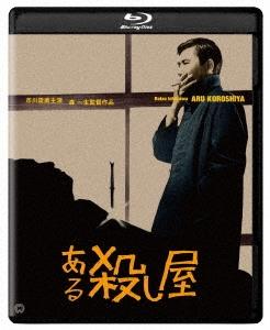 ある殺し屋 修復版 [Blu-ray Disc+DVD]
