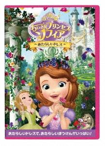 ちいさなプリンセス ソフィア/あたらしいドレス DVD
