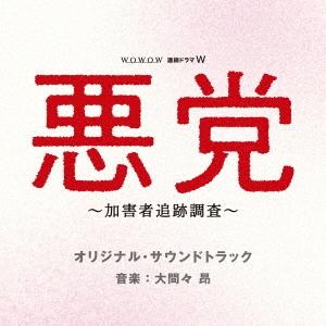 WOWOW 連続ドラマW 悪党 〜加害者追跡調査〜 オリジナル・サウンドトラック CD