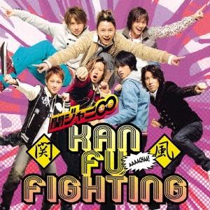 関風ファイティング<十五催ハッピープライス盤> 12cmCD Single