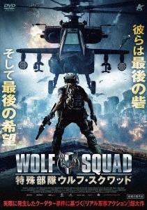 特殊部隊ウルフ・スクワッド DVD