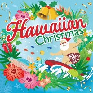 ハワイアン・クリスマス サンタが波に乗ってやってきた CD
