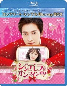 シンデレラはオンライン中! BOX<コンプリート・シンプルBlu-ray BOX><期間限定生産版> Blu-ray Disc