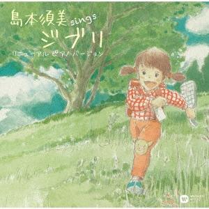 sings ジブリ リニューアル ピアノ バージョン CD