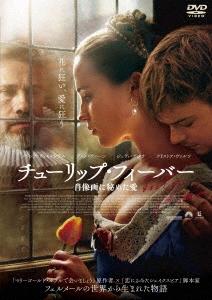 チューリップ・フィーバー 肖像画に秘めた愛 スペシャル・プライス DVD