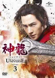 神龍<シェンロン>-Martial Universe- DVD-SET3 DVD